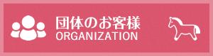 団体のお客様 ORGANIZATION
