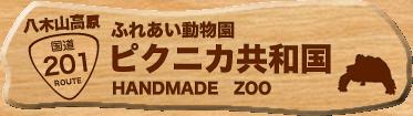 福岡県 飯塚市 動物 自然 移動動物園 ピクニカ共和国
