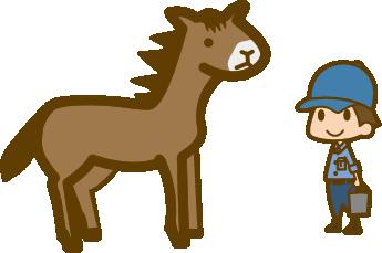 馬と調教師