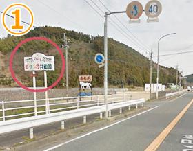 国道201号線沿いを走っていただきますと、八木山小学校付近に看板が見えてきます。